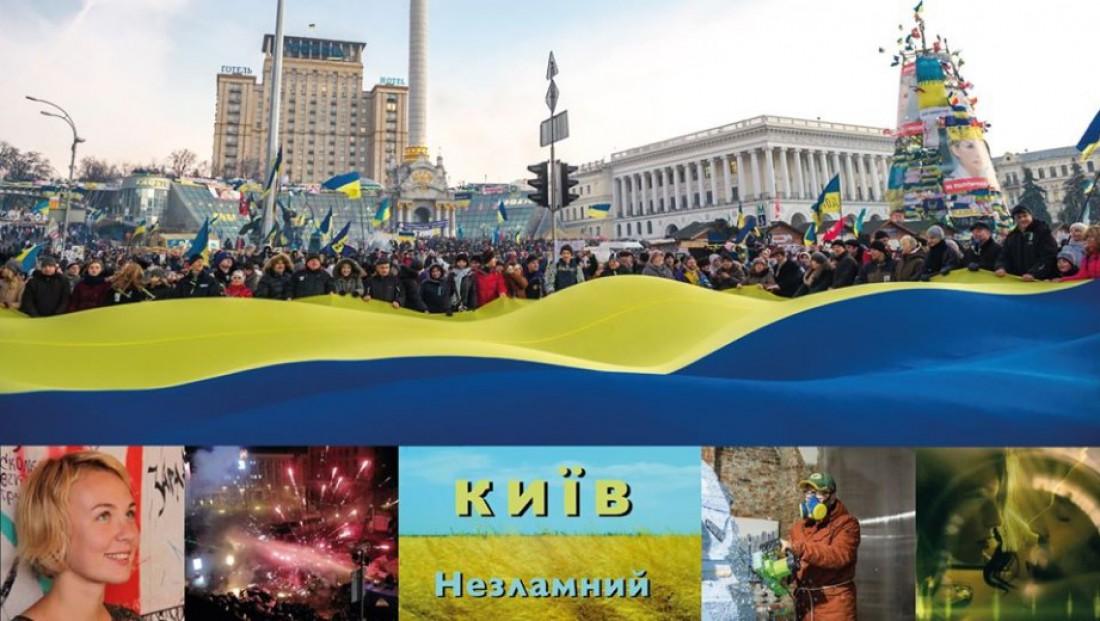 День Достоинства и Свободы Украины: афиша мероприятий в Киеве
