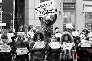 Протест возле дома Собчак