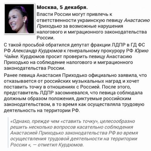 Анастасия Приходько новости о ней в российских СМИ