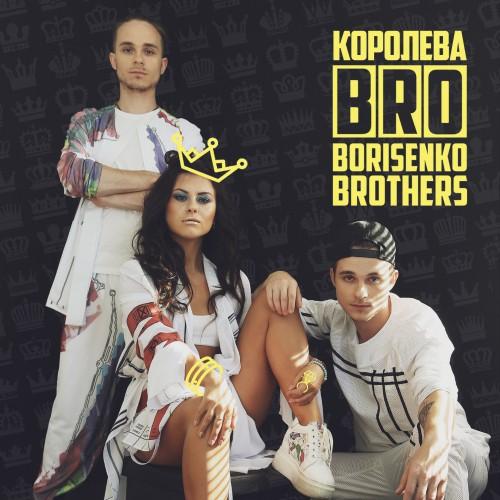 Обложка нового трека BRO Borisenko Brothers