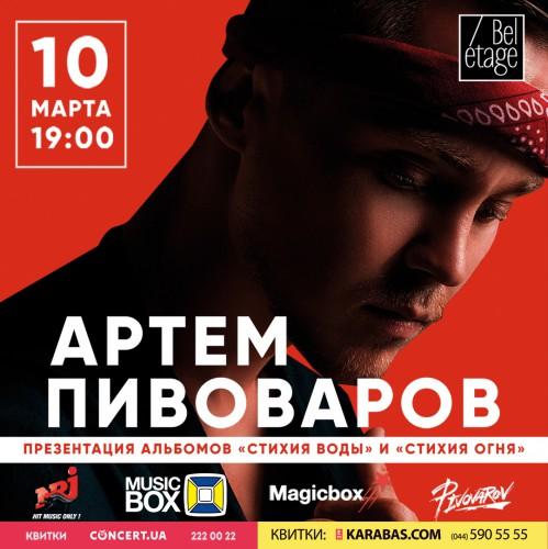 Афиша концерта Пивоварова фото