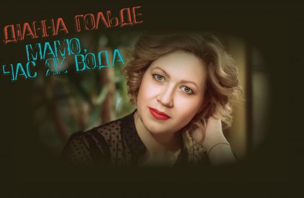 Обложка песни Мамо Дианны Гольдэ