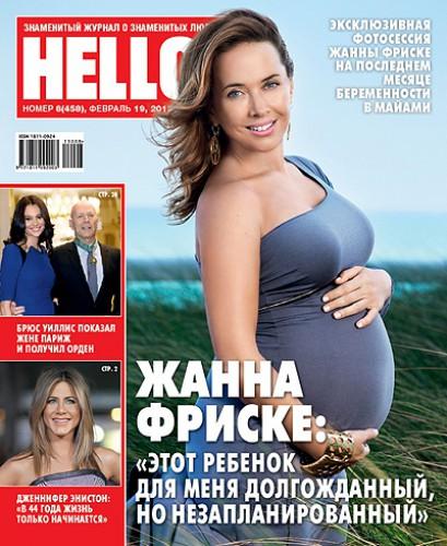 Беременная Жанна Фриске показала живот
