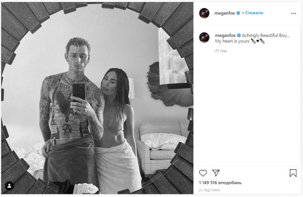 Меган Фокс с новым бойфрендом