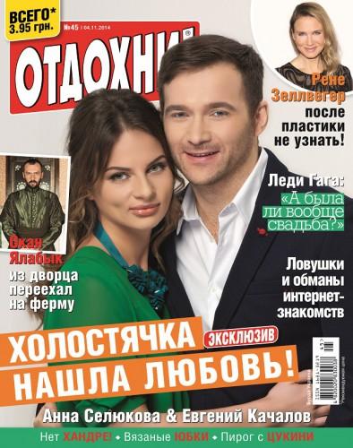 Анна Селюкова и Евгений Качалов