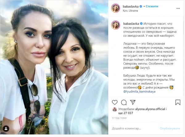 Слава Каминская показала фото с бывшей свекровью