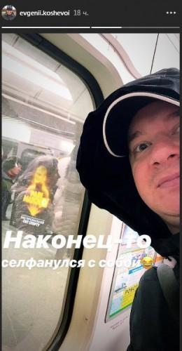 Евгений Кошевой в метро