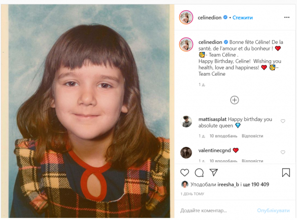Певица Селин Дион показала себя в детстве