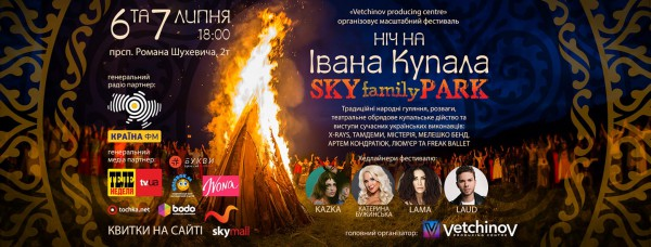 Фестиваль Ночь на Ивана Купала