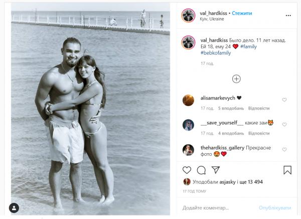Юлия Санина и Валерий Бебко