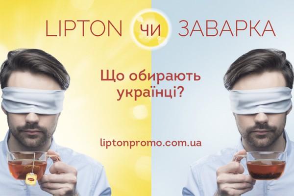 Пакетированный Lipton или листовая заварка