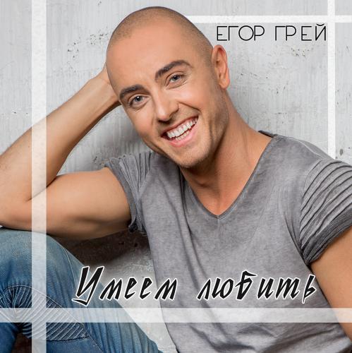 Обложка трека Егора Грея