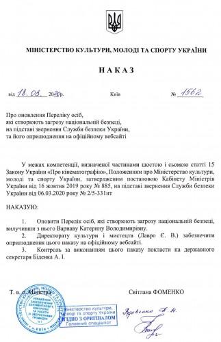 Екатерину Варнаву исключили из