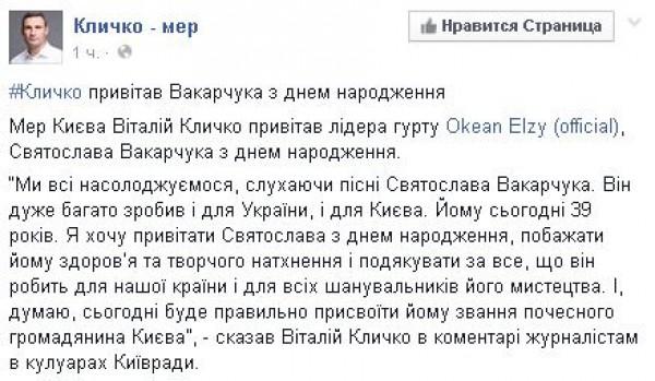 Поздравления Кличко