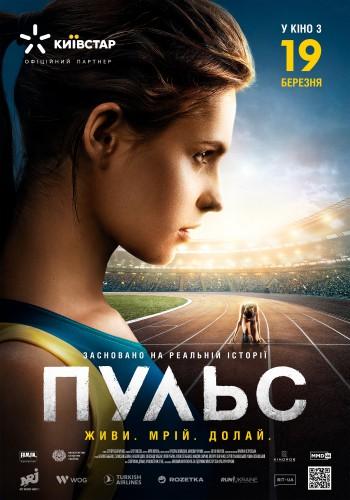 Постер украинского фильма