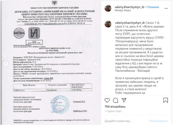 Валерий Харчишин показал результаты теста на коронавирус