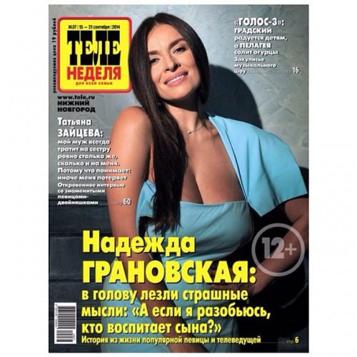 Надежда Мейхер-Грановская на обложке Теленедели