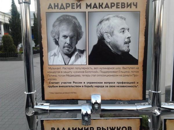 Андрей Макаревич оказался