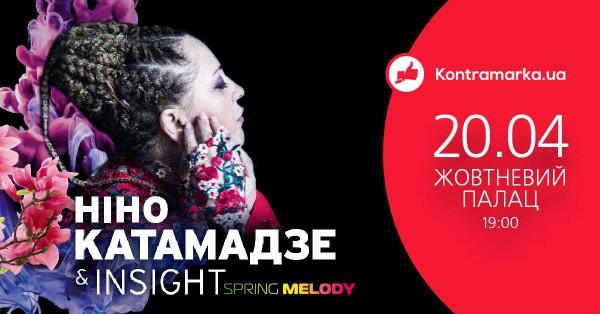 Концерт Нино Катамадзе афиша