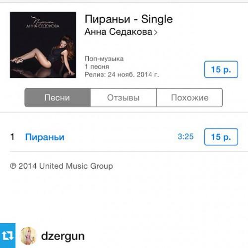 Мошенники разместили песню Ани Седоковой на iTunes