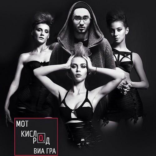 ВИА Гра презентовала новую песню с рэпером Мотом