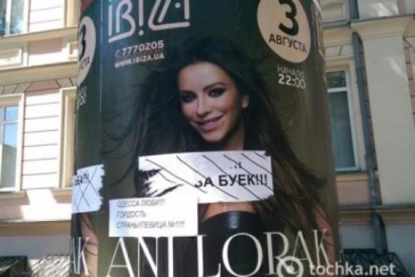 У Ани Лорак на сегодня, третье августа, запланирован концерт в одесском клубе Ибица