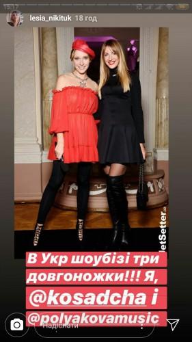 Катя Осадчая и Леся Никитюк