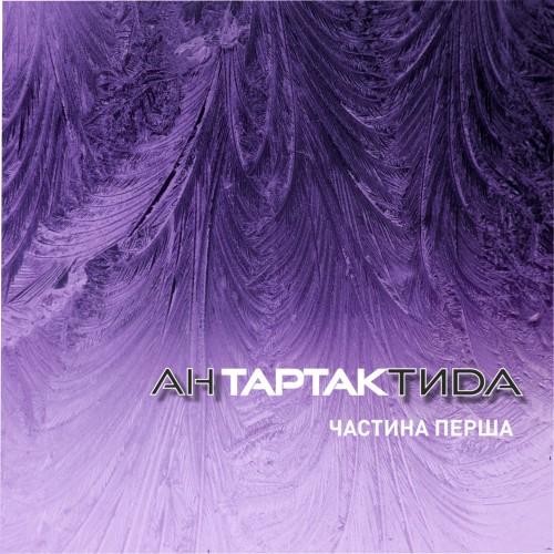 Обложка нового альбома группы Тартак