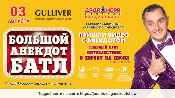 Аифша нового шоу Дяди Жоры