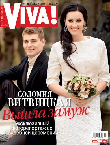 Популярная украинская телеведущая Соломия Витвицкая вышла замуж.