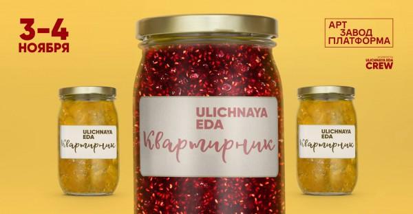 Куда пойти в Киеве: самые яркие мероприятия 3 – 4 ноября