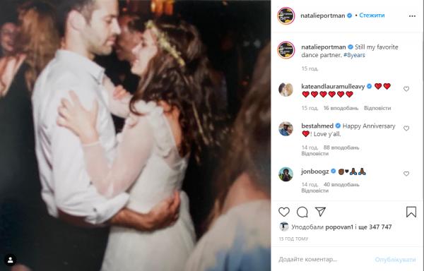 Свадьба Натали Портман и Бенжамена Мильпье
