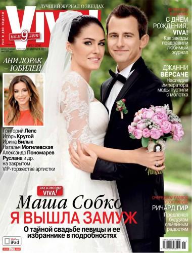 Маша Собко с мужем на обложке журнала