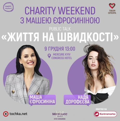 Афиша Charity Weekend Public talk