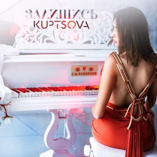 Обложка новой песни KUPTSOVA