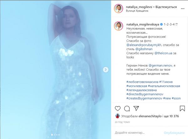 Наталья Могилевская поразила новой фотосессией
