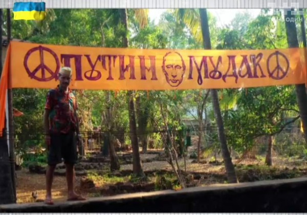 Плакат Ильи Чичкана в Индии