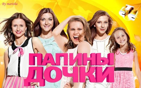 смотреть сериал папины дочки 2 сезон