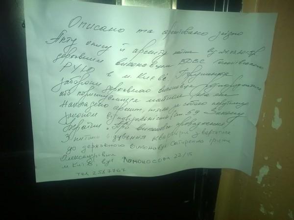 В квартиру Алексея Залевского проникли мошенники