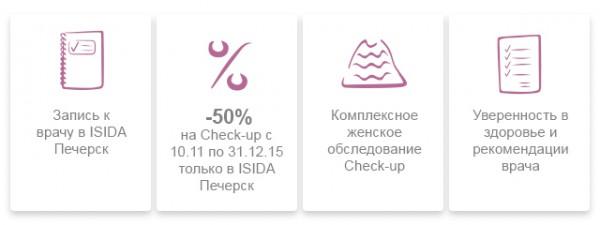 C 10 ноября по 31 декабря 2015 пациенты получают специальное предложение – 50 %