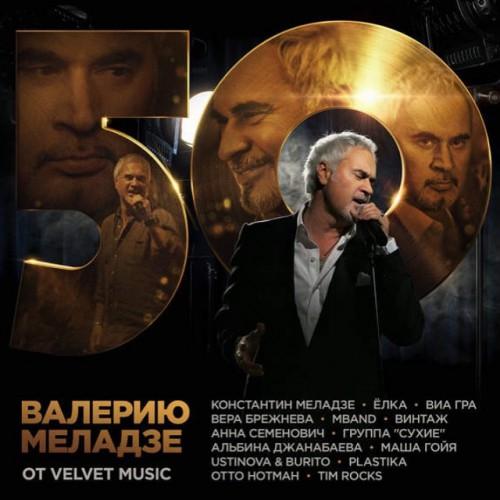 Артисты сделали Валерию Меладзе необычный подарок к юбилею