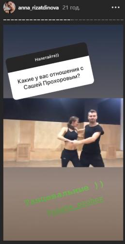 Инстаграм Анны Ризатдиновой