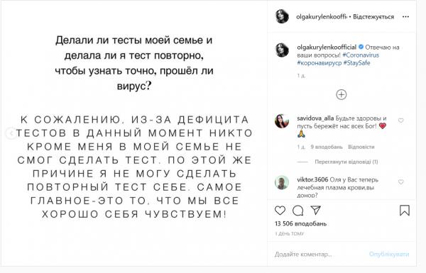 Ольга Куриленко ответила на популярные вопросы фанов о COVID-19