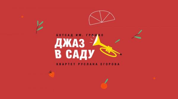 Куда пойти в День Киева 2018: Классика и джаз в саду