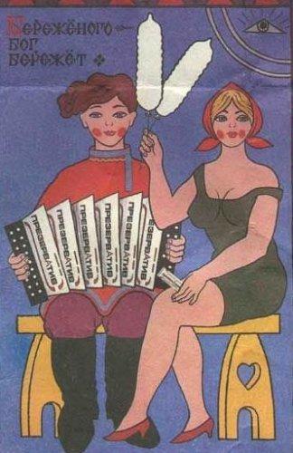 Позитивная советская реклама