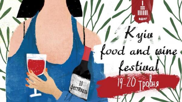 Фестиваль вина афиша