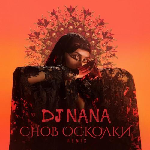 Обложка ремикса DJ NANA Снов осколки