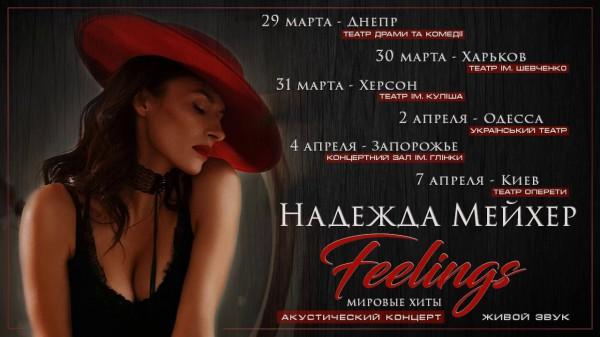 """Надежда Мейхер - """"Feelings"""""""
