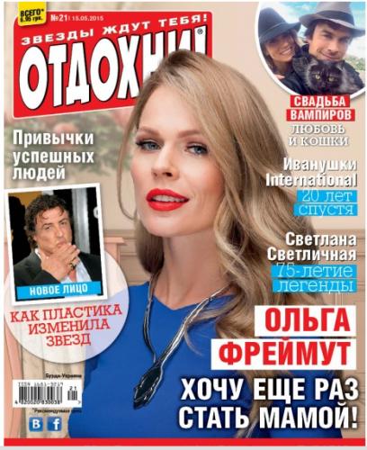 Ольга Фреймут украсила обложку журнала