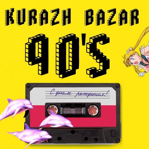Кураж Базар Flashback 90's